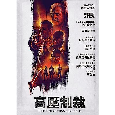 高壓制裁 DVD