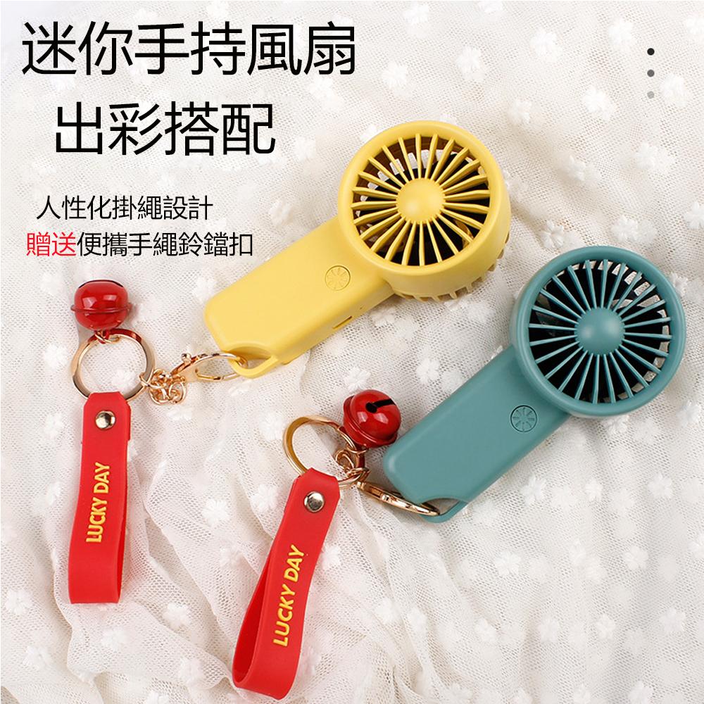 hald 迷你 手持風扇 桌面 USB充電 便攜隨身小風扇 送掛繩