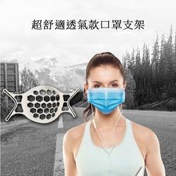 DW 蜂巢款SH09超舒適透氣立體3D口