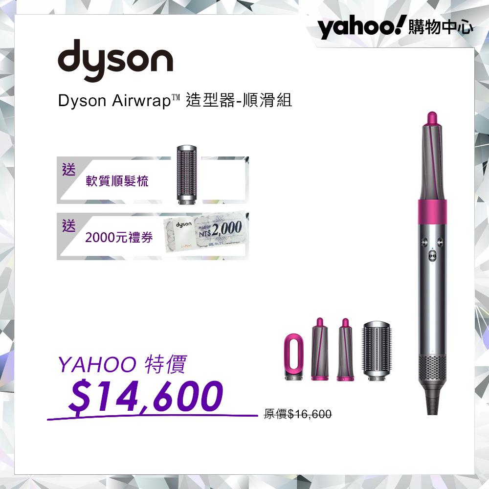 [登錄送髮梳+2千禮券] Dyson戴森Airwrap Smooth 造型器 順髮組