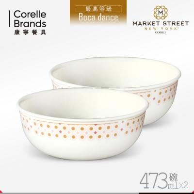 美國康寧 CORELLE 波卡舞曲韓式湯碗-2件組