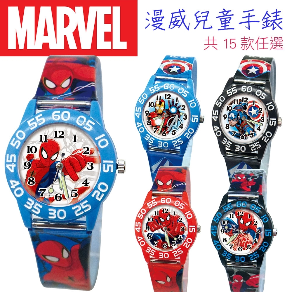 Marvel漫威兒童手錶32mm 共15款任選