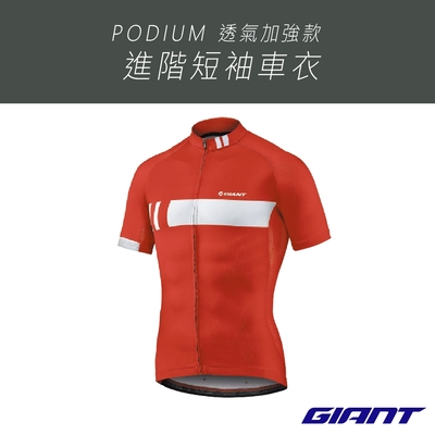 GIANT PODIUM 透氣加強款 進階短袖車衣