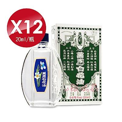 白花油1號-20mlx12罐