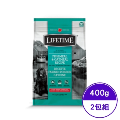 加拿大LIFETIME萊馥特-低敏抗氧化配方 (魚肉+燕麥) 全齡犬 400g (2包組) (LTD7603)