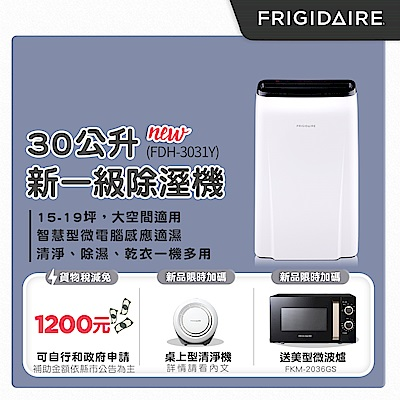 富及第Frigidaire 30L 1級微電腦清淨除濕機FDH-3031Y