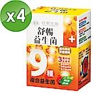 (折價券再折$)台塑生醫 舒暢益生菌(30包入/盒) 4盒/組