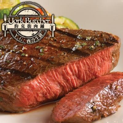 (滿額) 約克街肉舖 頂級紐西蘭紐約客牛排2片  (100公克±10%/片)