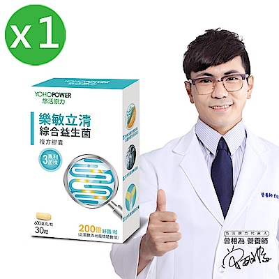 悠活原力 樂敏立清綜合益生菌複方膠囊(30顆/盒)