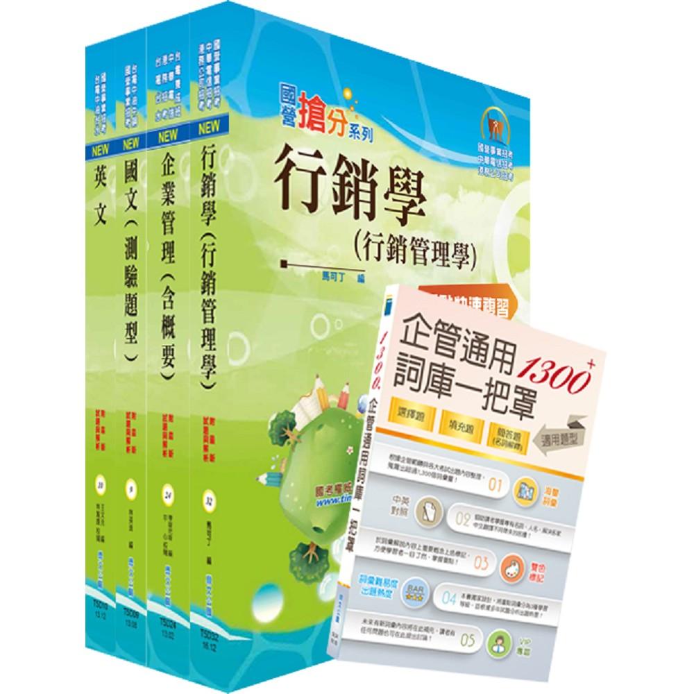 108年臺灣菸酒從業評價職位人員(訪銷)套書(贈企管通用詞庫、題庫網帳號、雲端課程)