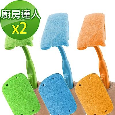 黑魔法 多功能替換式廚房清潔菜瓜刷x2+贈替換菜瓜布x2(顏色任選)