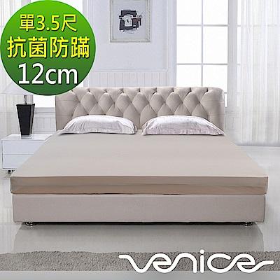 【Venice】單大3.5尺 波浪款-12cm日本抗菌防螨記憶床墊(灰色)