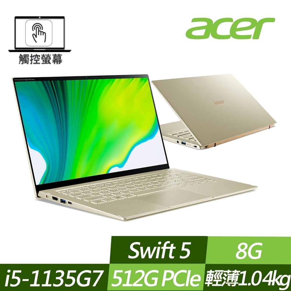 ACER 宏碁 SF514-55T-56MP 14吋輕薄觸控筆電 i5-1135G7/8G/512G PCIe SSD/Win10/特