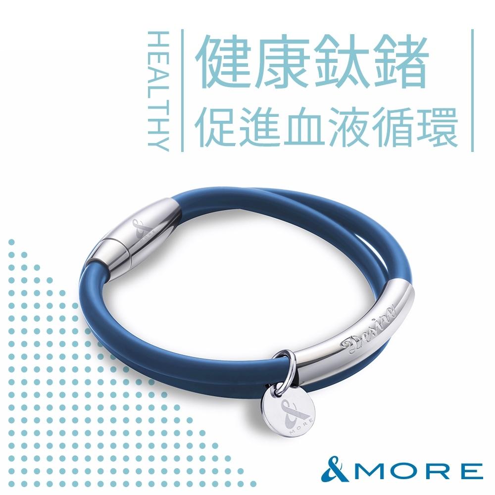 &MORE愛迪莫 健康鍺鈦手環 Desire II 渴望-經典藍