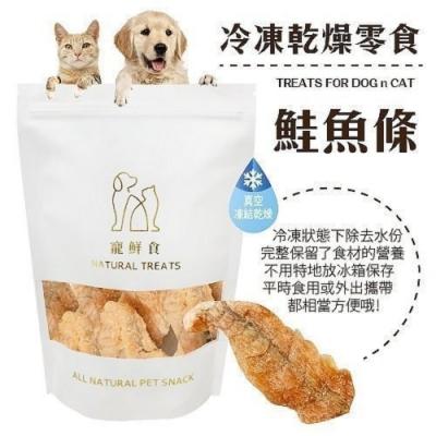 【任選五送一】寵鮮食《冷凍熟成犬貓零食-鮭魚條40g》凍乾零食