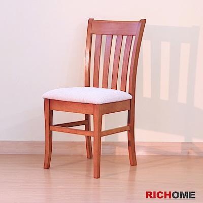 RICHOME 經典實木餐椅(2入)-2色