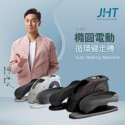 JHT 橢圓電動循環健走機(踏步機/