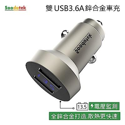Soodatek 數位顯示雙孔USB3.6A車充/SCU2-ZN536SI
