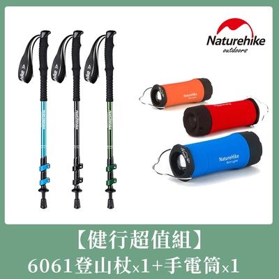 [健行超值組]Naturehike 長手把6061鋁合金三節外鎖登山杖 附杖尖保護套+三段式LED手電筒