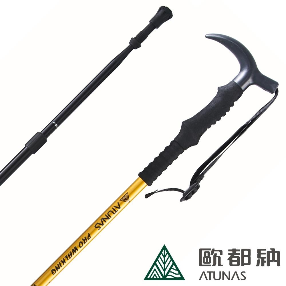 【ATUNAS 歐都納】鋁合金拐杖型登山杖A1WSBB99N金黃/健行輔助配件