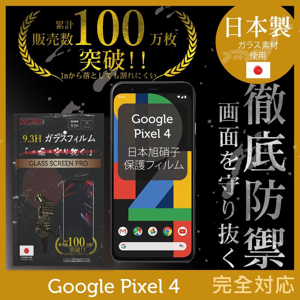 【INGENI徹底防禦】Google Pixel 4 全膠滿版 黑邊 保護貼 日規旭硝子玻璃保護貼