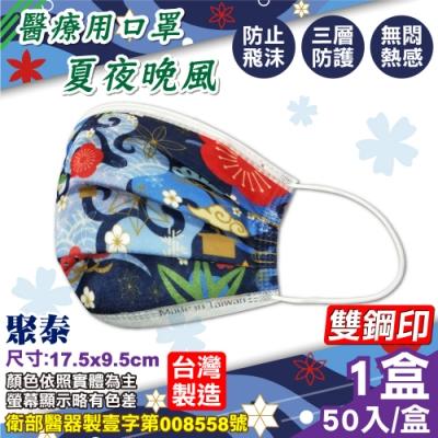聚泰 醫療口罩(夏夜晚風)-50入/盒