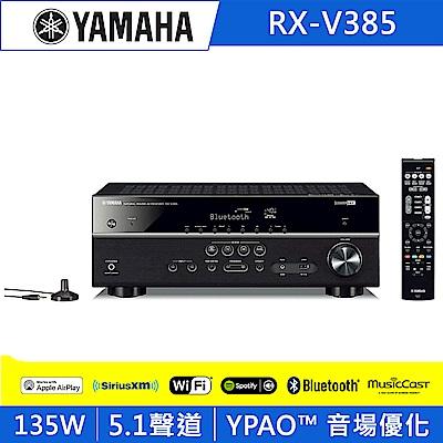 YAMAHA 山葉 5.1 聲道 AV擴大機 RX-V385