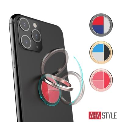 AHAStyle 手機防掉支架 全方位旋轉角度 金屬指環扣 三拼色款
