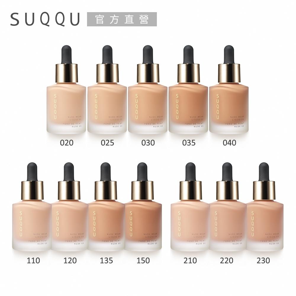 SUQQU 晶采淨妍粉底液EX 30mL