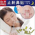 【超值下殺】Dr.PRO日本熱銷防打呼止鼾貼2包
