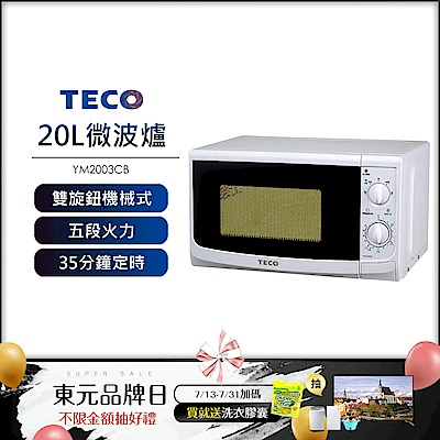 TECO東元 20公升轉盤微波爐 YM2003CB