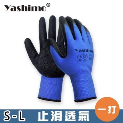 【Yashimo】藍色/紅色皺膠手套 12雙/整打(園藝/工作/皺面/止滑防滑/透氣/加厚天然乳膠)