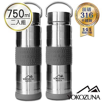 [買一送一] YOKOZUNA 316不鏽鋼手提洛克保溫杯750ml