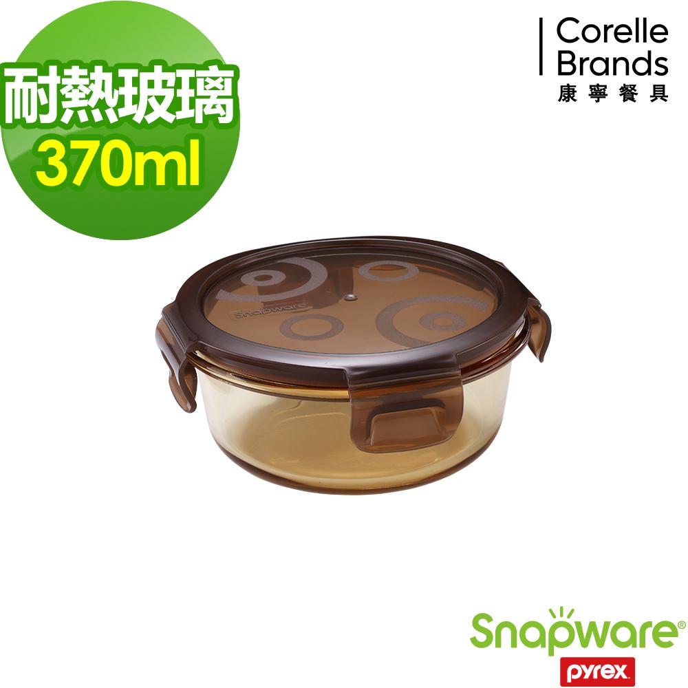 Snapware康寧密扣 琥珀色耐熱玻璃保鮮盒370ml-圓形