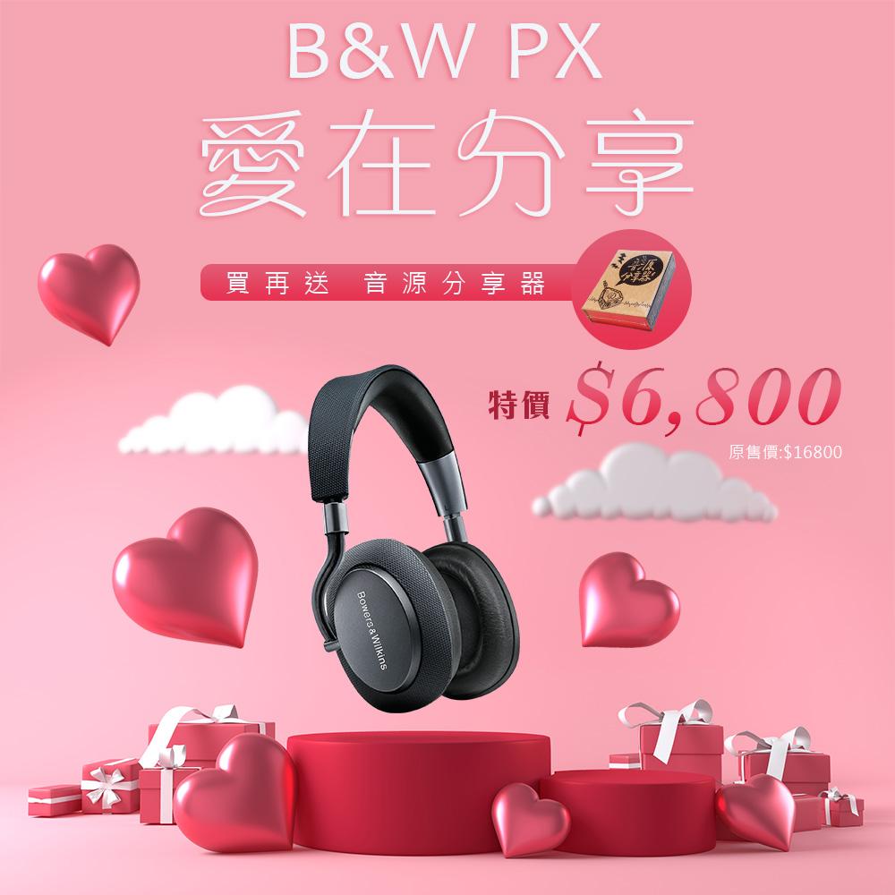 送音源分享器▶B&W PX 太空灰 無線藍牙 主動式降噪 耳罩式耳機