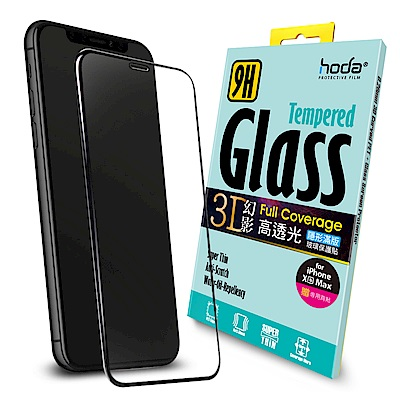 【hoda】iPhone Xs Max 幻影3D隱形滿版9H鋼化玻璃保護貼