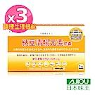 日本味王納豆清暢元素 (30粒/盒)x3盒組 有效日期:2020/1/23