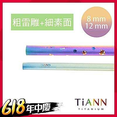 [時時樂限定] TiANN鈦吸管 粗雷雕(花色任選) 細素面套組(8 12mm)