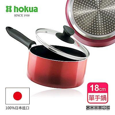 【日本北陸hokua】紅寶石輕量不沾單手鍋18cm(含蓋)