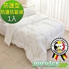 Purotex系列 比利時Purotex益生菌系列-防護抗敏被-1入