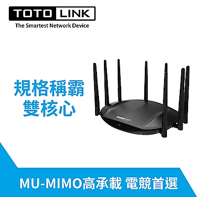 [時時樂] TOTOLINK AC2600旗艦級雙頻Giga路由器 A7000R