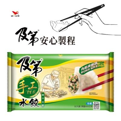 任選_及第 冷凍豬肉韭菜手工捏花水餃(32顆/包)