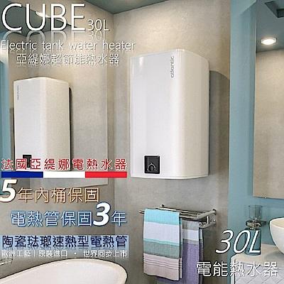 (下單登記送1000)預購 法國亞緹娜atlantic-CUBE 30L省電型電熱水器 壁掛式、歐盟認證合格、法國設計
