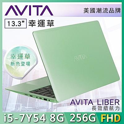 (無卡分期-12期)AVITA LIBER 13吋筆電 Core i5 幸運草