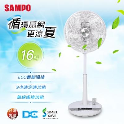 SAMPO聲寶 16吋ECO智能溫控DC節能風扇 SK-FL16DR