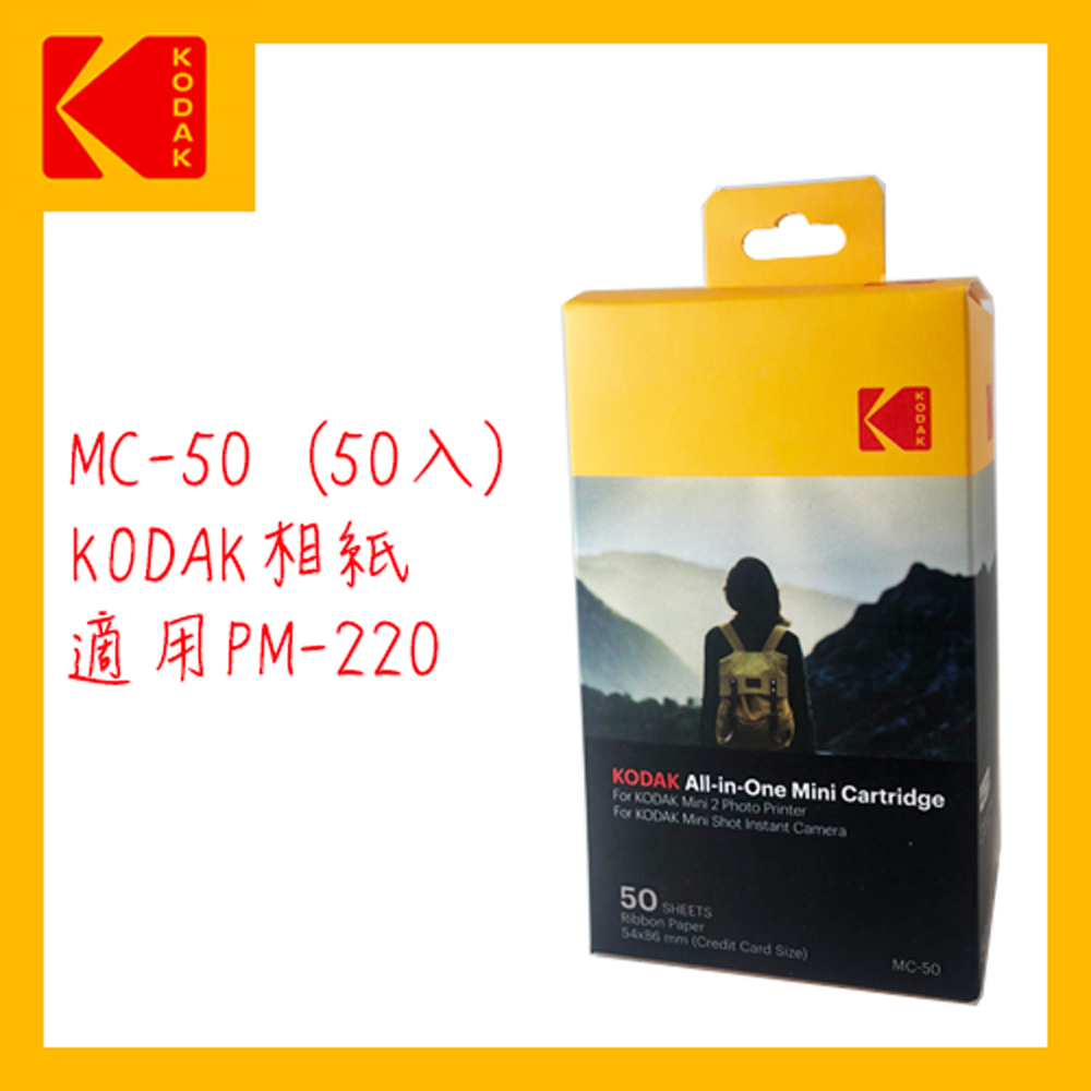 KODAK MINI 2 柯達 MC-50相片紙50張