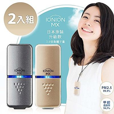 優惠2入組 IONION MX升級款 超輕量隨身空氣清淨機 金+灰