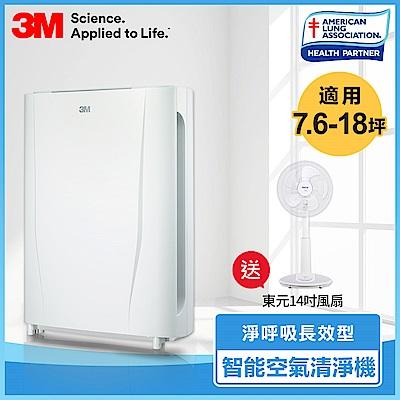 3M 7.6-18坪 淨呼吸長效型智能空氣清淨機 FA-B200DC 送東元14吋風扇