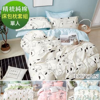DUYAN竹漾-100%精梳純棉-單人床包二件組-多款任選 台灣製