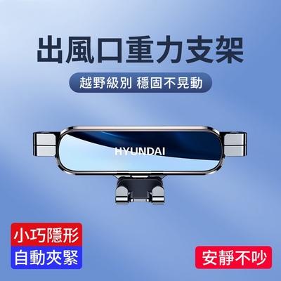 【YUNMI】汽車出風口 重力手機支架 六臂重力連動手機座 汽車手機架 車用導航支架 汽車用支架